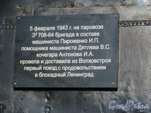 Памятная доска о первом паровозе с продовольствием в Ленинград