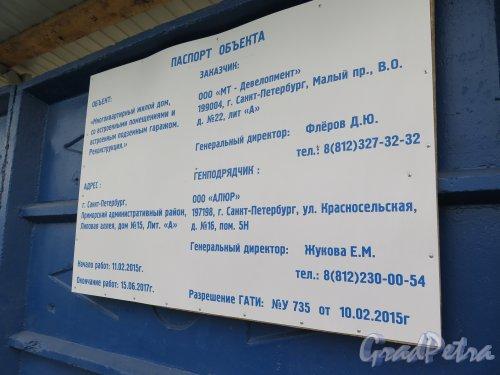 Липовая аллея, д. 15. Паспорт строительства ЖК «Дом у Елагина острова». фото май 2015 г.