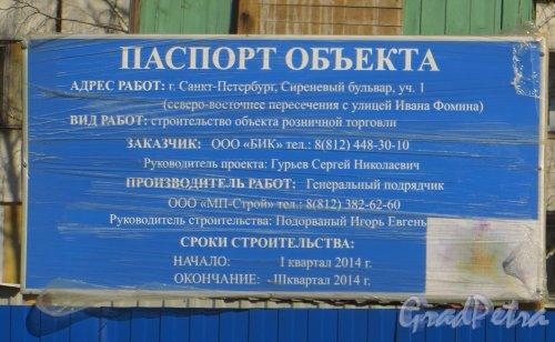 Сиреневый бульвар, участок 1. Паспорт строительства «Объекта розничной торговли». Фото 26 марта 2014 года.