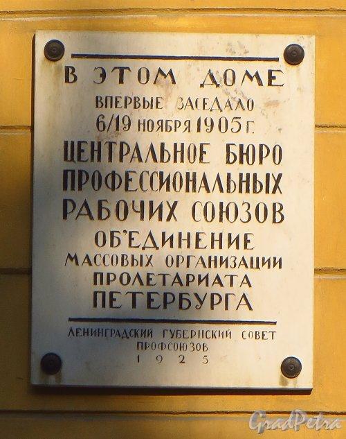 Конногвардейский бул., д. 15. Бывший доходный дом. Мемориальная доска. Фото 21 сентября 2014 года.