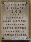 4-я линия В.О., дом 35-37. Мемориальная доска: «У этого дома в январе 1905 года рабочими были устроены баррикады против полиции царского самодержавия». Фото 30 апреля 2013 года.
