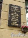 11-я линия В.О., д. 24. Мемориальная доска А.Н. Бахтину: «В этом доме с 1925 по 1931 год жил Александр Николаевич Бахтин командир подводной лодки «Пантера», 2007, арх. Г.С. Пейчев. фото июнь 2018 г.