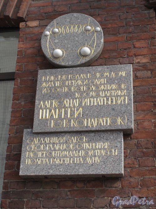 14-я линия В.О., дом 33. Доходный дом К. К. Циглер фон Шафгаузена. Мемориальная доска А.И. Шаргею (Ю.В. Кондратюку) фото апрель 2014 г.