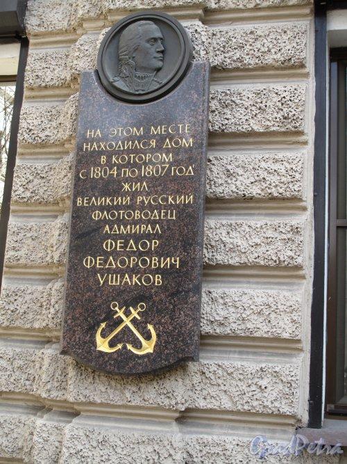 10-я линия В.О., д. 9. Собственный дом арх. К. К. Шульца. Мемориальная доска адмиралу      Ф.Ф. Ушакову. фото апрель 2015 г.
