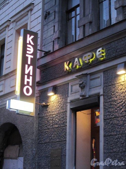 8-я линия В.О., дом 23. Вход в кафе «Кэтино». Фото 13 ноября 2011 года.