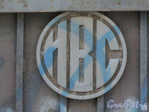 9-я линия В.О., дом 14. Логотип «Института высокомолекулярных соединений» (ИВС) на воротах здания. Фото 1 апреля 2012 года.
