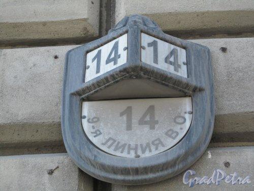 9-я линия В.О., дом 14. Табличка с номером здания. Фото 1 апреля 2012 года.
