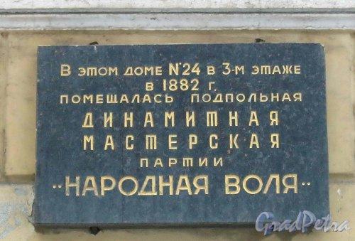 11-я линия В.О., дом 24, литера А. Мемориальная доска партии «Народная Воля»: «В этом доме № 24 на 3-м этаже в 1882 году помещалась подпольная динамитная мастерская партии «Народная Воля». Фото 3 февраля 2013 года.