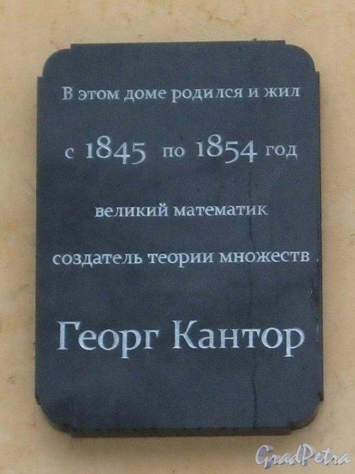 11-я линия В.О., дом 24, литера А (левая часть). Мемориальная доска Г. Кантору: «В этом доме родился и жил с 1845 по 1854 год великий математик создатель теории множеств Георг Кантор». Фото 3 февраля 2013 года.