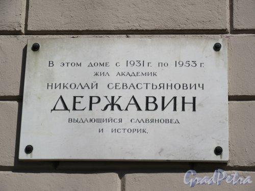 Доходный дом Е. В. Васильева, Мемориальная доска Н.С. Державину. фото май 2018 г.