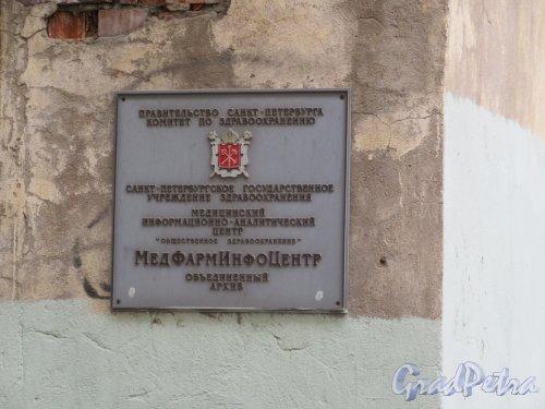 14-я линия В.О., д. 31 Доходный дом Д. П. Семенова-Тян-Шанского. 2-й двор. Дворовый флигель. Вывеска на стене. Фото июнь 2018 г