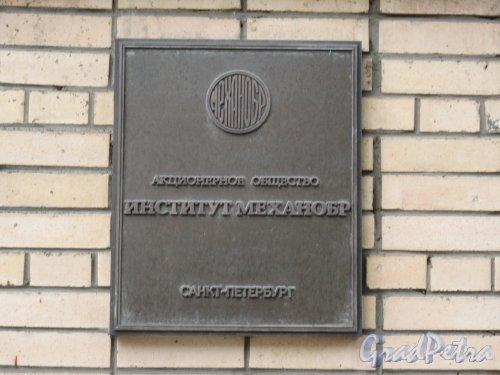 21-я линия В.О., д. 8а. Здание института «Механобр». Вывеска на фасаде. фото июнь 2018 г.
