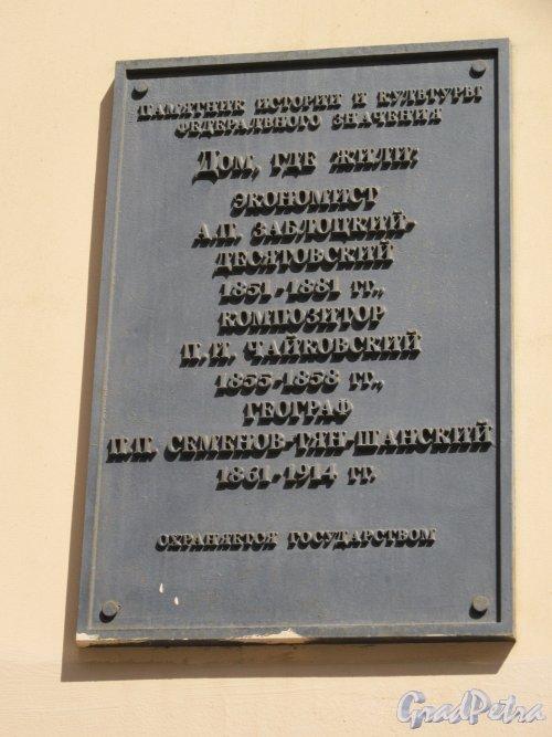 8-я линия В.О., д. 39. Дом Заблоцкого-Десятовского. Охранная доска. Фото июнь 2018 г.