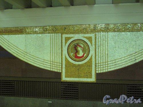 Cтанция метро «Спортивная». Фрагмент мозаичного панно подземного вестибюля. Фото март 2014 г.