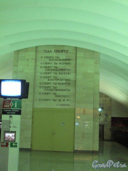 Cтанция метро «Спортивная». Девиз на стенке подземного вестибюля. Фото март 2014 г.