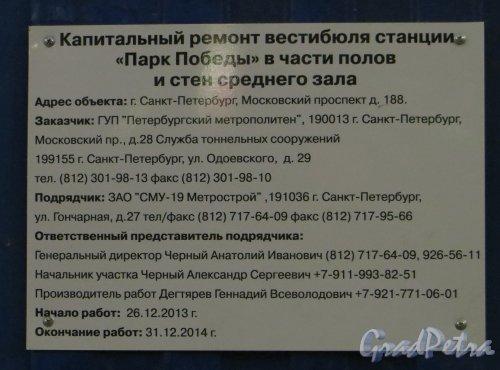 Информационный щит о проведение капитального ремонта вестибюля станции «Парк Победы». Фото 29 апреля 2014 года.