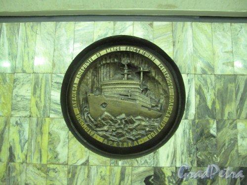 Станции метро «Приморская». Подземный вестибюль. Скульптурная композиция на боковой стенке: «Атомный ледокол, впервые в мире достигший Северного полюса «Арктика», 1977 год». Фото март 2014 г.