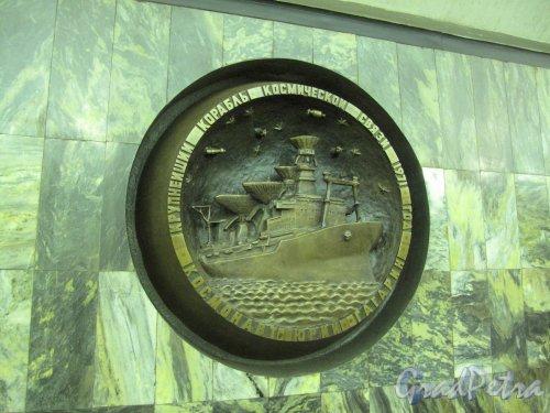 Станции метро «Приморская». Подземный вестибюль. Скульптурная композиция на боковой стенке: «Крупнейший корабль космической связи «Космонавт Ю.А. Гагарин», 1971 год». Фото март 2014 г.