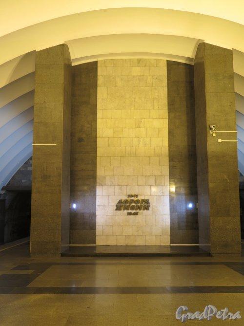 Станция метро «Ладожская». Подземный вестибюль. Оформление торцевой стенки. Фото Сентябрь 2014 г.