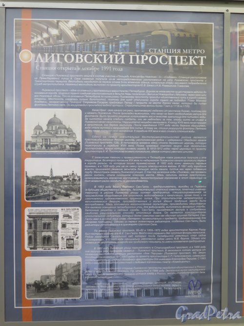 Станция «Лиговский проспект». Плакат-аннотация с описанием станции и ее окрестностей. фото сентябрь 2015 г.