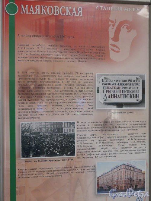 Станция метро «Маяковская». Плакат-аннотация с описанием станции и ее окружения. фото ноябрь 2015 г.