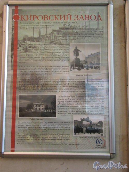 Станция метро «Кировский завод». Плакат с исторической справкой. фото февраль 2018 г.