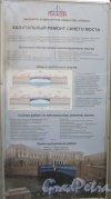 Синий мост. Информационный щит о ремонтных работах. Фото 1 мая 2014 г.