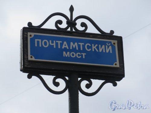 Почтамтский мост. Указатель с тавбличкой. фото апрель 2017 г.