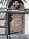 Наб. канала Грибоедова, д. 2. Собор Воскресения Христова (Спас-на-Крови). Мемориальная доска о событиях в правление Александра II («17 апреля 1863 года. Ограничение телесных наказаний»). Фото июнь 2014 г.