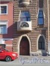 Наб. канала Грибоедова, д. 144. Доходный дом П.Н. Батуева, 1909, арх. П.Н. Батуев. Первые этажи бокового ризалита. фото июнь 2017 г.