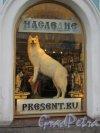 Наб. канала Грибоедова, д. 10. Магазин «Наследие». Витрина с чучелом волка. фото март 2018 г.
