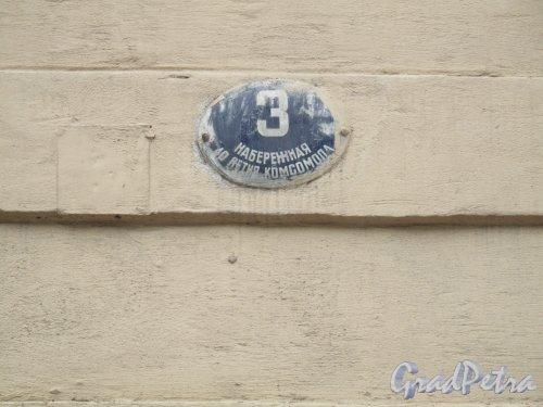 г. Выборг, наб. 40-летия Комсомола, д. 3. Дом консула Вольфа. Номерной знак. Фото июнь 2014 г.
