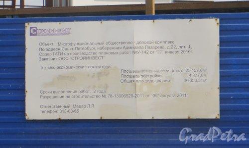 Информационный щит (паспорт объекта) строительства Многофункционального общественно-делового комплекса по адресу: Санкт-Петербург, набережная Адмирала Лазарева, д. 22, лит Щ. Фото 20 июля 2015 года.