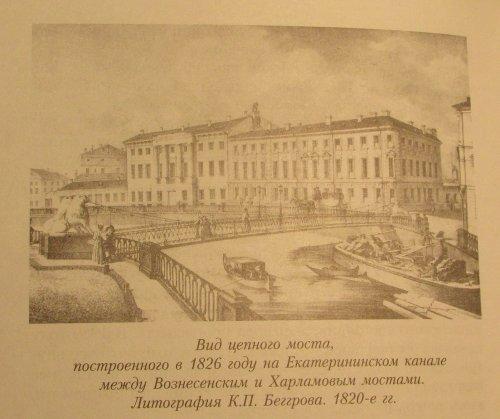 «Вид цепного моста, построенного в 1826 году на Екатерининском канале между Вознесенским и Харламовым мостами». Литография К.П. Беггрова. 1820-е годы