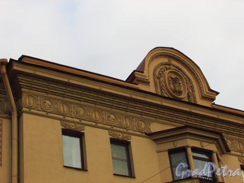 набережная реки Фонтанки, дом 12. Фрагмент фронтона и карниза здания. Фото 20 октября 2016 года.