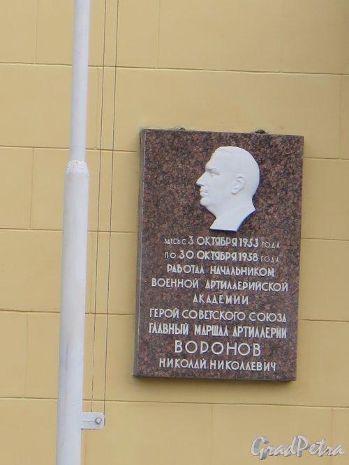 Арсенальная наб., д. 15. Мемориальная доска Н.Н. Воронову
