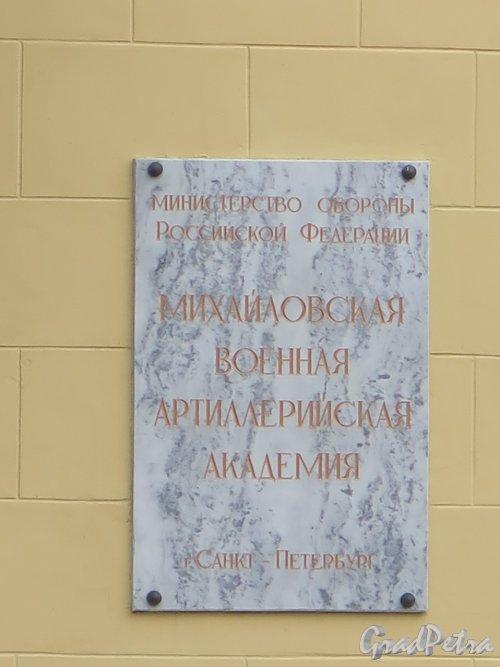 Арсенальная наб., д. 15. Главное здание Михайловской военной артиллерийской академии. Вывеска. фото апрель 2015 г.