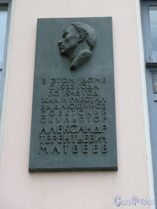 Наб. Лейтенанта Шмидта, д. 29. Мемориальная доска скульптору А.Т. Матвееву: «В этом доме с 1923 года по 1946 год жил и работал выдающийся советский скульптор Александр Терентьевич Матвеев». фото май 2015 г.