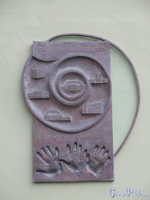 Университетская наб., д. 11. Филологический факультет Университета. Двор (Сад современной скульптуры). Доска «Спираль развития», открыта 21 октября 2002, Ск. Г. П. Постников. Фото сентябрь 2016 г.