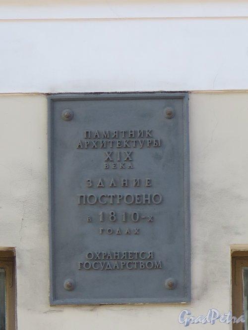 наб. реки Фонтанки, д. 35. Дом купца Евсевьева (Дом Серебряковых). Охранная доска на фасаде. фото сентябрь 2017 г.
