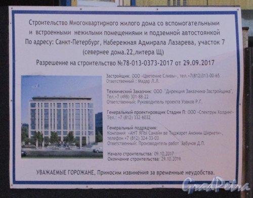 набережная Адмирала Лазарева, дом 22. Паспорт строительства МФК«Trinity». Фото 8 ноября 2018 года.