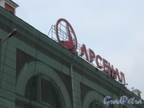 Арсенальная набережная, дом 1. Логотип завода «Арсенал» со стороны Арсенальной набережной. Фото 27 ноября 2018 года.