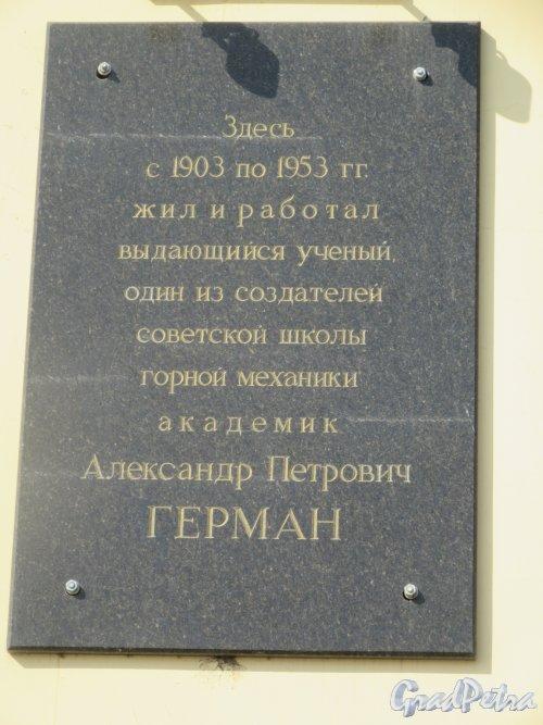 Наб. Лейтенанта Шмидта, д. 45. Горный институт. Мемориальная доска А.П. Герману