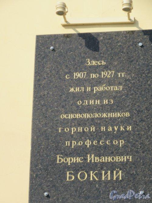 Горный институт. Мемориальная доска Б.И. Бокию