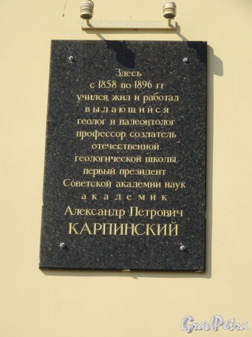 Горный институт. Мемориальная доска А.П. Карпинскому