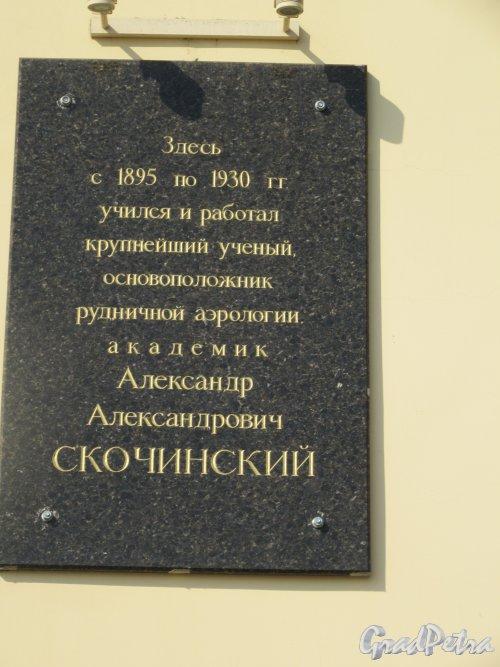 Наб. Лейтенанта Шмидта, д. 45. Горный институт. Мемориальная доска А.А. Скочинскому