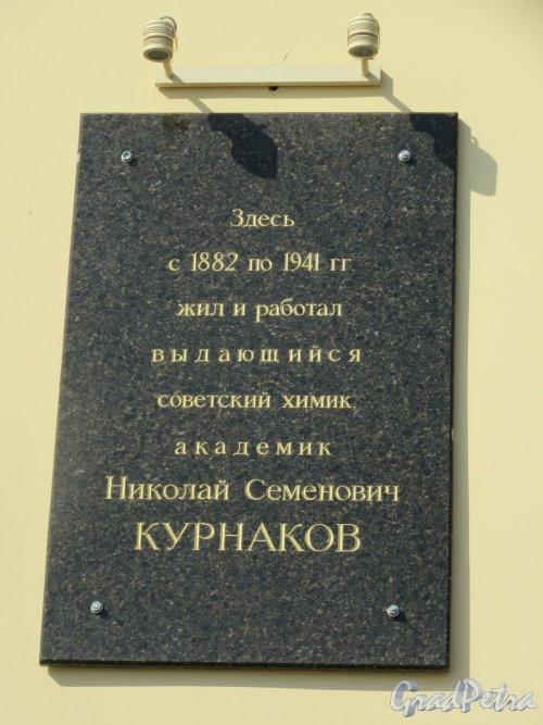 Наб. Лейтенанта Шмидта, д. 45. Горный институт. Мемориальная доска Н.С. Курнакову