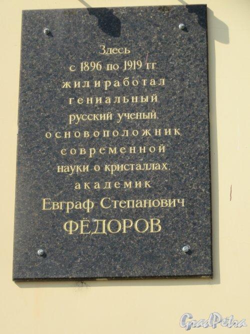 Наб. Лейтенанта Шмидта, д. 45. Горный институт. Мемориальная доска Е.С. Федорову