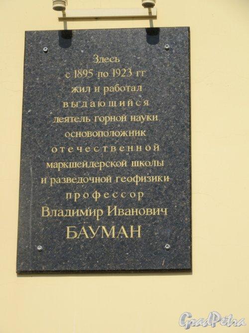 Наб. Лейтенанта Шмидта, д. 45. Горный институт. Мемориальная доска В.И. Бауману