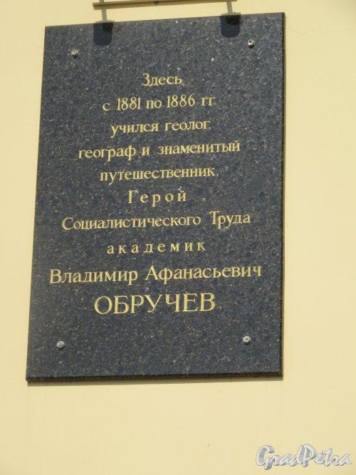 Наб. Лейтенанта Шмидта, д. 45. Горный институт. Мемориальная доска В.А. Обручеву